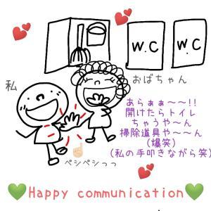 ★ハッピー♡コミュニケーション力♪