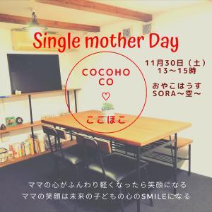 ★【11月開催案内】シングルマザーDay♡ここほこ♡