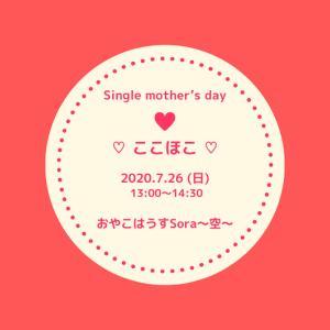 ★【7月開催】シングルマザーDay ここでほっこり♡ここほこ♡