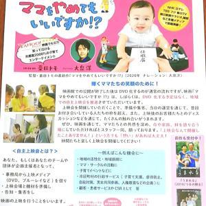 ★ママをやめてもいいですか!?和泉市無料上映