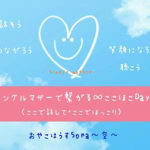 ★8月開催案内シングルマザーDay♡ここほこ♡
