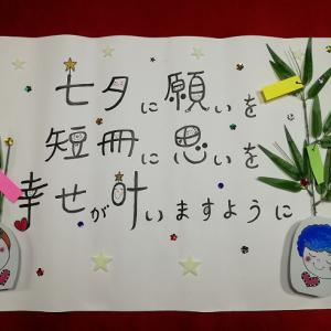 ★七夕に願いを☆短冊に思いを☆幸せが叶いますように