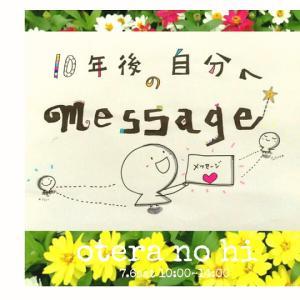 ★Otera no hi ~10年後の自分へメッセージワークショップ~