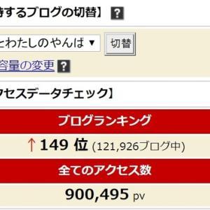 900,000アクセス♪
