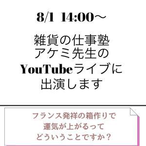 YouTubeライブに出演します♡