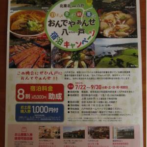 「おんでやぁんせ八戸」宿泊キャンペーン 完売しました!
