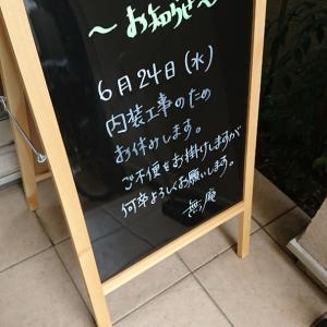 6/24(水)臨時休業のお知らせ
