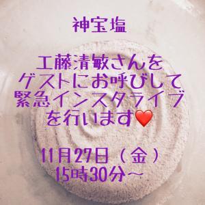 神宝塩 (漢宝塩) 工藤清敏先生をゲストでお呼びしてインスタライブをおこないます