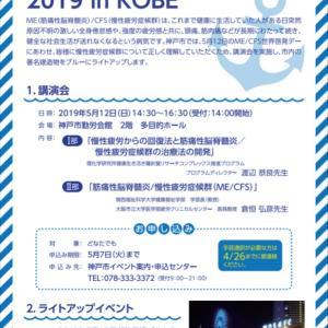 ME/CFS世界啓発デー2019 in KOBE ~申し込み受付中!!