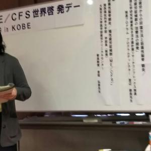 \残り42日!/ ME/CFS世界啓発デー2019 in KOBE
