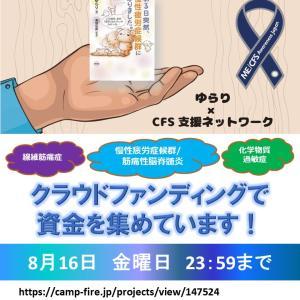 クラウドファンディング☆8/16(金)13:59まで