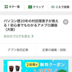 """""""【iOSアプリ】デザインリニューアル版アプリをご利用の皆様へのお知らせ"""""""
