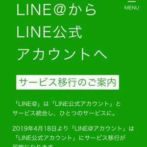 まだLINE@とか言ってませんか?LINE@はLINE公式アカウントになります!