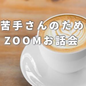 12/17(火)『IT苦手さんのためのZOOMお茶会』開催のお知らせ