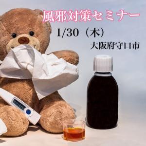 """""""【1/30 風邪対策セミナー】風邪シーズン真っ只中!風邪対策って何をすればいいの?"""""""