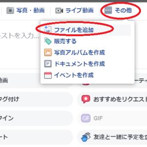 FacebookグループにPDFファイルなどを添付する方法