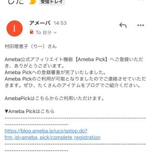 Ameba Pickの審査に無事通過しました!