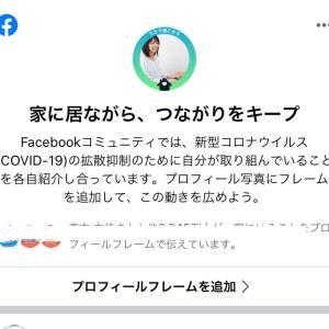 Facebookのフレーム変更で「おうちですごそう」などコロナ拡大予防フレームが出てます