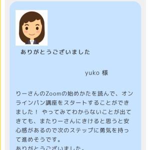zoomの始め方.PDF販売【お客様からのご感想】