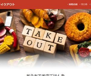 【ペライチでホームページ作成】大阪府守口市、門真市のテイクアウトできる飲食店を紹介!
