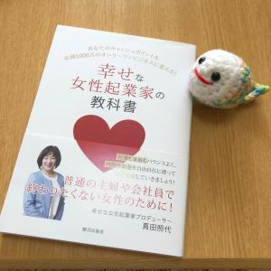 幸せな女性起業家の教科書