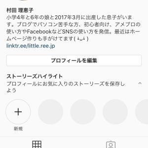 Instagramの怪しい投稿に自分のアカウントをつけられないように、設定変更しよう!