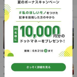 """""""【夏のボーナス!】#私のほしいモノを投稿した方から30名様に1万円分ポイントプレゼント!"""""""