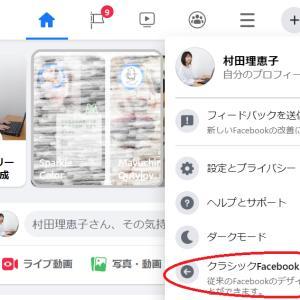 Facebookのデザインが変わって、どこに何があるかわからない!?以前のデザインに変更できます