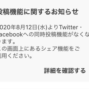 アメブロの投稿機能。Twitter、Facebookへの同時投稿機能がなくなります!