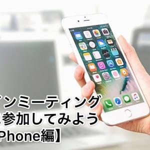 【無料動画レッスン】オンラインミーティングZoomへ参加してみよう!iPhoneで参加方法