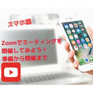 Zoomでミーティングを主催するための準備は?YouTube動画