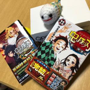 鬼滅の刃最終巻23巻!