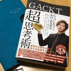 グサグサと刺さる本「GACKT 超思考術」