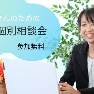 【3月限定】30分無料ZOOM個別相談!受付中