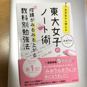 期末テスト前だから、こんな本を買ってみました!