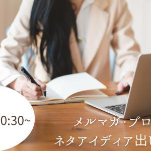 9/20(火)メルマガ・ブログのネタ アイディア出しあい会【参加無料】