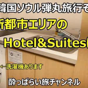 ☆★2019韓国ソウル弾丸旅行その2 空港新都市のDays Hotel&Suitesに宿泊・・・YouTubeに動画UPしました