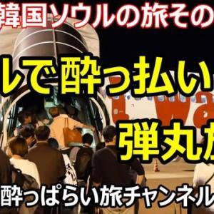 ☆★2019韓国ソウルの旅その1・・・YouTubeに動画UPしました。