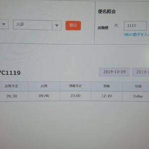 ☆★明日、韓国大邱へ向かう予定でしたが・・・