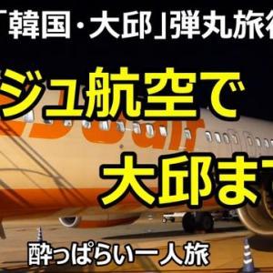 ☆★2019「韓国・大邱」弾丸旅行その1 チェジュ航空で大邱まで・・・YouTubeに動画UPしました。