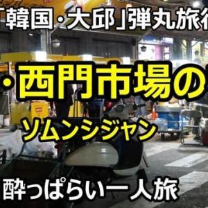 ☆★2019「韓国・大邱」弾丸旅行その2 西門市場の夜市・・・YouTubeに動画UPしました。