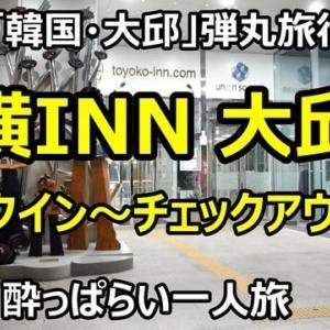 ☆★☆★2019「韓国・大邱」弾丸旅行その4 東横INN 大邱東城路に宿泊 チェックインからチェックアウトまでの記録・・・YouTubeに動画UPしました
