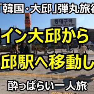 ☆★2019「韓国・大邱」弾丸旅行その5 東横INN大邱東城路から東大邱駅まで移動し散策した記録・・・YouTubeに動画UPしました