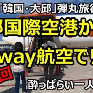 ☆★2019「韓国・大邱」弾丸旅行その6 最終回 大邱国際空港からTway航空で帰国