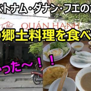 ☆★2019ベトナム旅行その6・・・YouTubeに動画UPしました。
