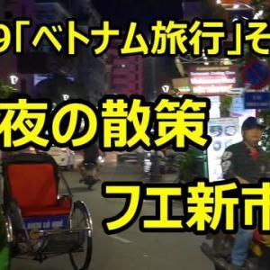 ☆★2019ベトナム旅行その7・・・YouTubeに動画UPしました。