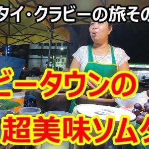 ☆★年末年始のタイ・バンコク・クラビー旅行その7 ナイトマーケットで超美味ソムタムを食べた・・・YouTubeに動画UPしました。