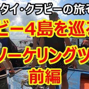 ☆★年末年始のタイ・バンコク・クラビー旅行その8 クラビー4島を巡るシュノーケリングツアー前編・・・YouTubeに動画UPしました。