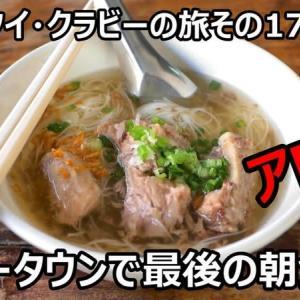 ☆★年末年始のタイ・バンコク・クラビー旅行その17 クラビータウンで最後の朝食ハシゴ・・・YouTubeに動画UPしました