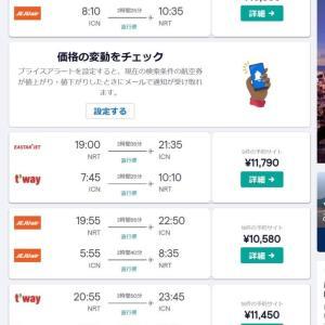 ☆★ソウル行き航空券が10580円!!!